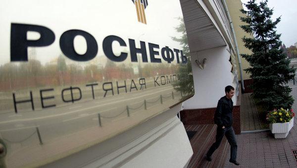 Главный офис Роснефти в Москве