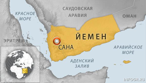 Йемен, Сана