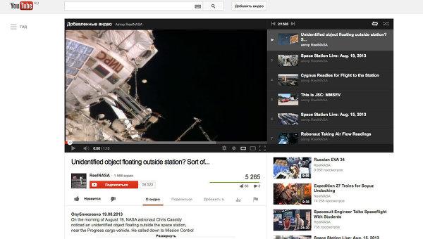 НЛО по соседству с Международной космической станцией, кадр из видеозаписи, сделанной астронавтом Крисом Кэссиди. Скриншот видео с YouTube