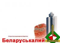 ОАО Беларуськалий