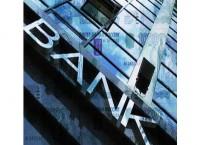 Банки. Архив
