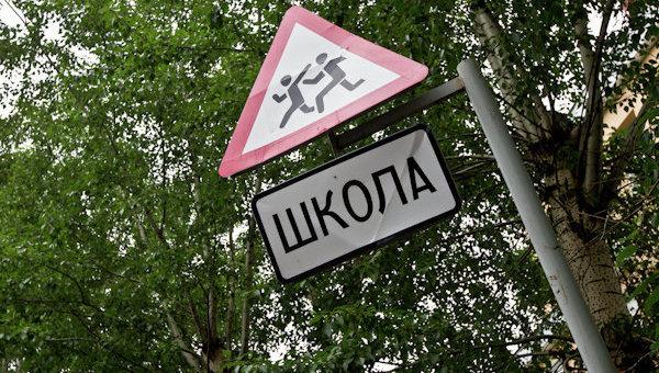 Дорожные знаки Осторожно, дети, Школа, архивное фото.