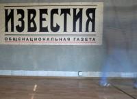 Газета Известия. Архив