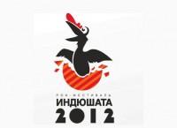 Логотип музыкального фестиваля Индюшата-2012