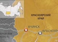 Ачинск, Красноярский край