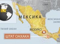 Оахака, Мексика