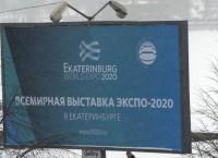 Рекламный щит всемирной универсальной выставки ЭКСПО-2020 в Екатеринбурге