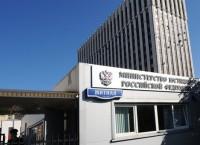 Министерства Юстиции России