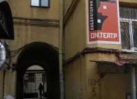 Вывеска On.Театра на улице Жуковского в Петербурге