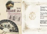 Выставка Большой бал в Царицыно