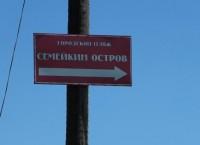 Пляж на Семейкином острове в Томске: подготовка к открытию