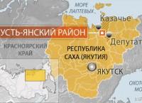 Якутия, Усть-Янский район