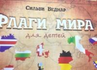 Книга француженки Сильви Бернар Флаги мира для детей
