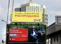Реклама напротив здания Сбербанка в Новосибирске