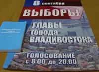 Выборы мэра Владивостока
