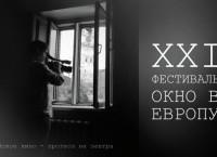 XXI Фестиваль Окно в Европу