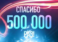 Число подписчиков РИА Новости в сети ВКонтакте превысило полмиллиона