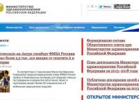 Скриншот сайта Минздрава РФ
